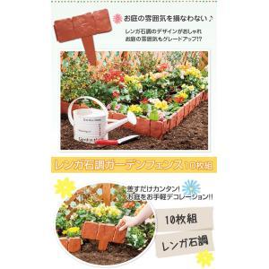 花壇の仕切り レンガ石調ガーデンフェンス10枚組 ガーデニング|profit|04