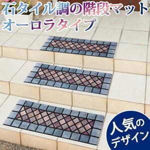 エントランス 階段 マット 泥 玄関 石タイル調の階段マット(オーロラタイプ)1枚入|profit