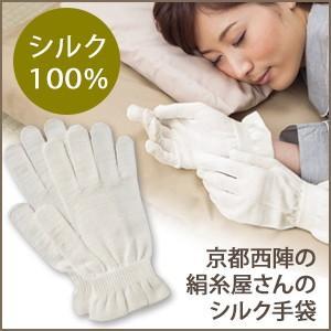 ハンドケア シルク 保湿手袋 絹 京都西陣の絹糸屋さんのシル...