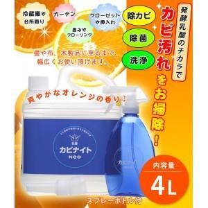 除カビ・除菌洗浄剤 乳酸カビ取り洗剤 カビナイトNeo 4Lセット スプレーボトル付き profit