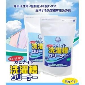 洗濯機 掃除 カビナイト洗濯槽クリーナー1kg×2個 洗濯機クリーナー|profit