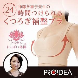 ブラ ブラジャー 補正下着 神藤多喜子先生の24h美乳キープブラ|profit