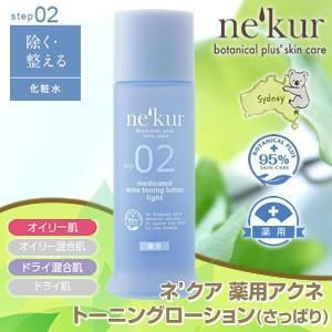 ニキビ アクネ にきび ネクア 薬用トーニングローション さっぱり 化粧水 120ml 医薬部外品