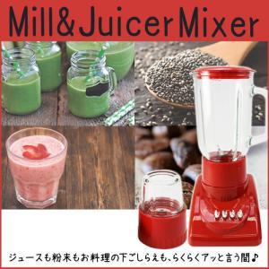 ジューサー ミキサー ミル Mill&Juicer ...