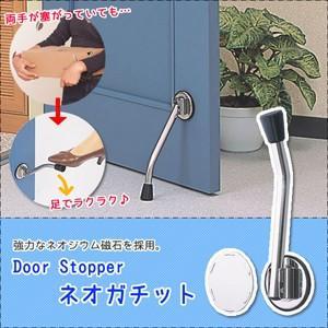 【あすつく】ステンレス製のおしゃれなドアストッパー。強力なネオジウム磁石(マグネット)で、玄関のスチ...