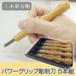 メール便対応 彫刻刀 三木章刃物 パワーグリップ彫刻刀 5本組 グレーケース 800053|profit