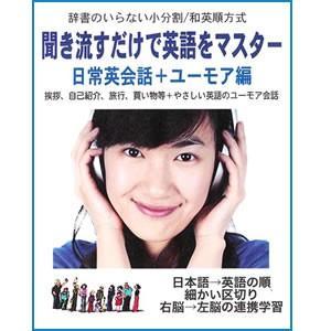 【あすつく】【5,000円以上で送料無料】CDを聞き流すだけでカンタンに英会話学習!日本語から英語の...