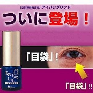 メール便対応 目元ケア 目袋専用美容液 アイバッグリフト|profit