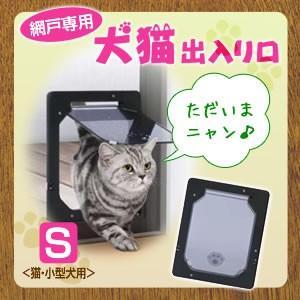 ペットドア ペット ドア 網 網戸専用 犬猫出入り口 Sサイズ(猫・小型犬用) PD1923/ペット...