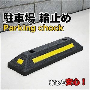 パーキング 車止め 駐車 車庫 反射板付き輪止め 車止めブロック|profit