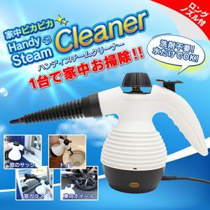 スチームクリーナー 高圧洗浄 除菌 ハンディスチームクリーナー ホワイト×ブラック