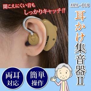 補聴器タイプ 集音 耳かけ式 耳かけ集音器II AKA-10...