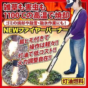 雑草 植木 ゴミ 雪かき 草焼きバーナー ニューファイヤーワイド|profit