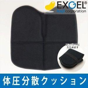 体圧分散クッション 座布団 EXGEL エクスジェル たびざぶL 40×38Vcm LN3054|profit