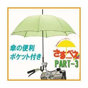 自転車 傘たて さすべえ PART-3|profit