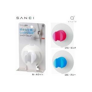 三栄水栓 SANEI basupo(バスポ) シャワーホルダー PS30-352 |profit