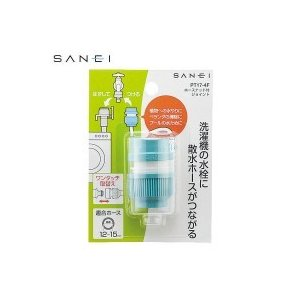 三栄水栓 SANEI ホースナット付ジョイント PT17-4F 洗濯機の水栓に散水ホースがつながります!!|profit