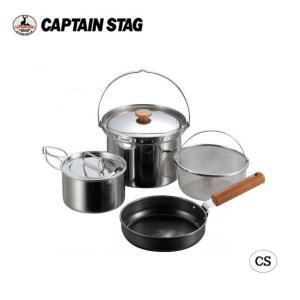 CAPTAIN STAG フィールドシェフ クッカーセット4 UH-4201 鍋は美しく、丈夫で錆びにくいステンレス製です!|profit