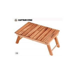 CAPTAIN STAG CSクラシックス FDパークテーブル(45) UP-1006|profit
