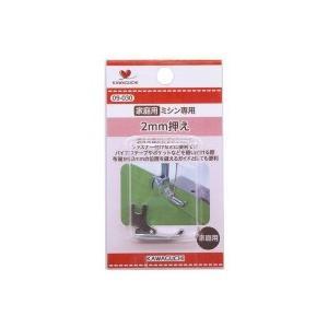 KAWAGUCHI(カワグチ) ミシンアタッチメント 2mm押え 家庭用(HA) 09-030 ファスナー付けやポケットの内縫いに最適なアタッチメント。 profit