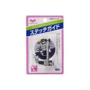 KAWAGUCHI(カワグチ) ミシンアタッチメント ステッチガイド 家庭用(HA) 09-063 自在にステッチがかけられるミシンアタッチメント。 profit