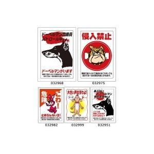 ペット用品 ゲートサイン ステッカー (防水タイプ) POPで楽しい猛犬注意!!|profit