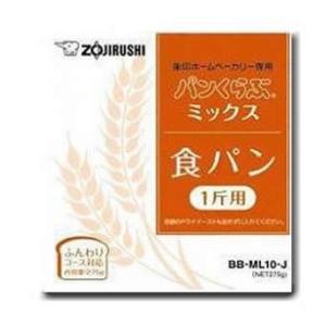 象印 ホームベーカリー専用 パンくらぶミックス BB-ML10 1斤分×5袋入 (J)211354 象印ホームベーカリー専用のパンミックス。|profit