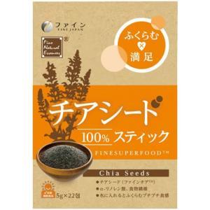 ファイン スーパーフード チアシード スティックタイプ 110g(5g×22包) 美容や健康に☆水で約10倍に膨らむ栄養豊富な「種」|profit