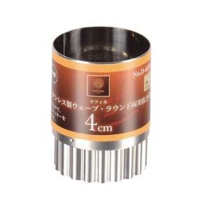 ラフィネ ステンレス製ウェーブ・ラウンド両用抜き型4cm D-6158 丸と波の2種類が作れます。|profit