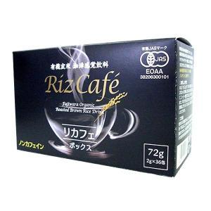 フジワラ化学 有機玄米使用 リカフェ ボックス 72g(2g×36袋) 珈琲感覚の香ばしくて、体にやさしいノンカフェイン飲料♪|profit