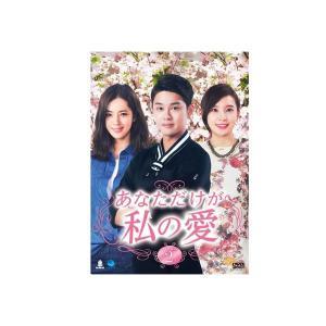 韓国ドラマ あなただけが私の愛 DVD-BOX2...
