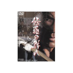 DVD 松方弘樹主演 「修羅の群れ」 DVD3枚組 DMSM-5206/5207/5208|profit