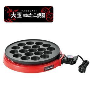 【送料無料】温度調節器付の電気たこ焼き器!!はつらつとしたレッドカラーでキッチンに彩りをプラス!!温...