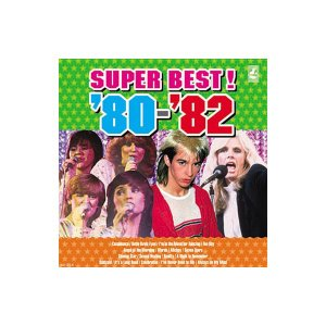 青春の洋楽スーパーベスト '80-'82 CD AX-314|profit
