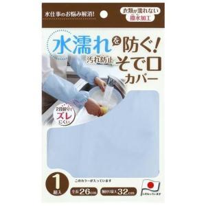 サンコー 汚れ防止 そで口カバー 衣服のそでを汚れから守る、撥水タイプのそで口カバー!!|profit