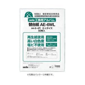 セキセイ 工事用アルバム 補充用替台紙 A4-S 50枚入 AE-6WL|profit