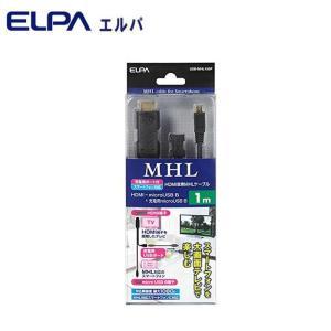 ELPA(エルパ) MHLホストケーブル HDMI変換MHLケーブル 1m USB-MHL100P|profit