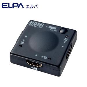 ELPA(エルパ) HDMIセレクター ASL-HD301|profit