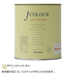 ターナー色彩 水性インテリアペイント Jカラー 0.5L ミスティッドポリン JC05MP2C