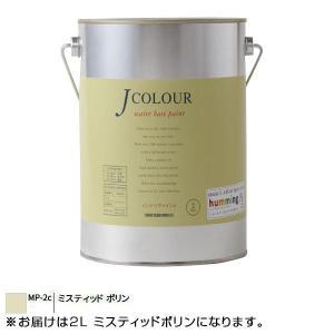 ターナー色彩 水性インテリアペイント Jカラー 2L ミスティッドポリン JC20MP2C
