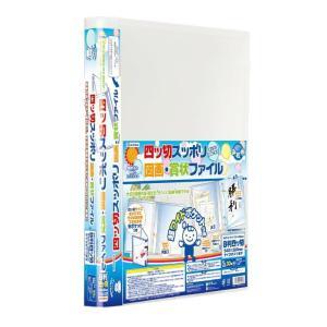 四ッ切スッポリ 図画・賞状ファイル 044001 収納 B4 ホルダー クリアポケット a3 成績表...