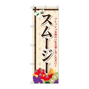 のぼり SNB-2070 スムージー 店頭などに置いて存在感の出る「のぼり」です!!|profit