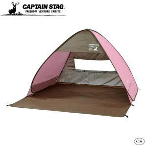 CAPTAIN STAG キャプテンスタッグ CSシャルマンポップアップテント ピンク UA-28 ビーチやピクニックはもちろんアウトドアフィールドでも活躍!!|profit