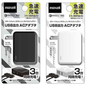 マクセル USB出力3ポート搭載ACアダプタ 3A|profit