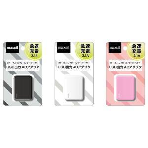 マクセル USB出力ACアダプタ 2.1A|profit