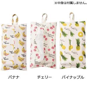 キーストーン フルーツティッシュボックスカバー 可愛いフルーツ柄のティッシュカバーです☆|profit
