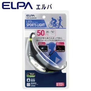 ELPA(エルパ) スポーツライト ネックタイプ グリーン DOP-SL600(GR)