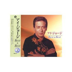 CD アイ・ジョージ Best&Best PBB-70 アイ・ジョージの類稀なる歌声が聴けるベスト盤!! profit