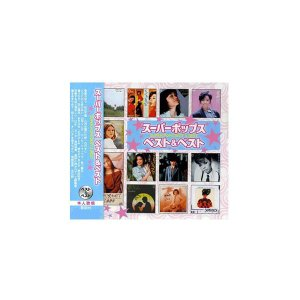 CD スーパーポップス ベスト&ベスト KB-38 70〜80年代のヒットポップスを1枚に凝縮!!