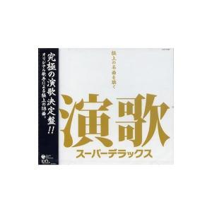 CD 演歌スーパーデラックス COCP-36087 カラオケでも人気の演歌、歌謡曲をまとめたコンピレーション!! profit